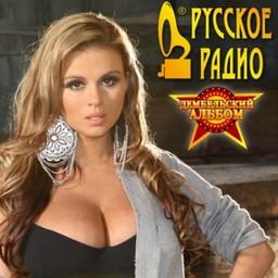 Дембельский альбом на Русском Радио