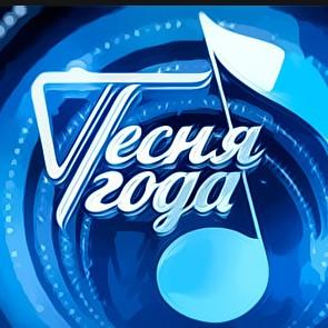 Песня года на Радио Дача