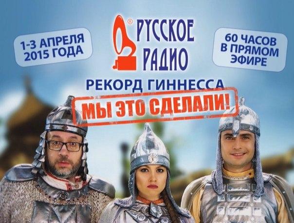 Мировой рекорд на Русском Радио