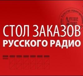 Стол Заказов на Русском Радио