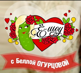 Ё-шоу на Русском Радио